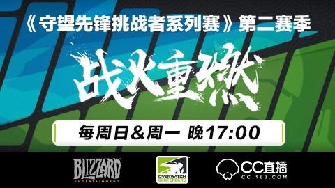 CC直播守望先锋挑战者系列赛第二周:CC收获二连胜 LGD让二追三
