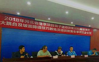 河北省开展冬季项目苗子运动员集训