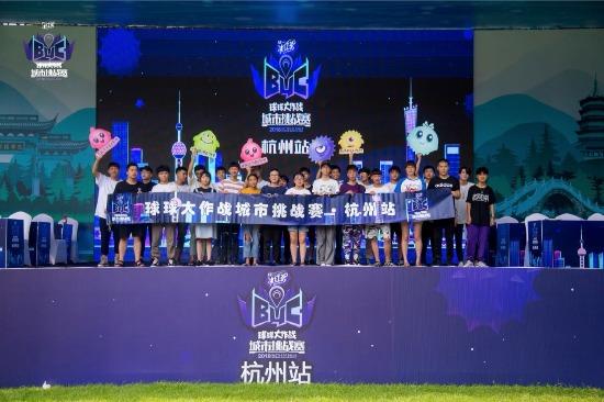 《球球大作战》城市赛杭州站包下西湖 打造空前电竞派对
