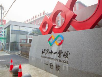 2018年北京海淀重点小学:十一学校一分校(原群英小学)