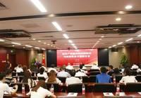 高校产教融合的实践路径与投资机会  专题研讨会在中心成功举行