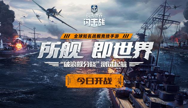 乘风破浪 网易《战舰世界闪击战》安卓首测已开启