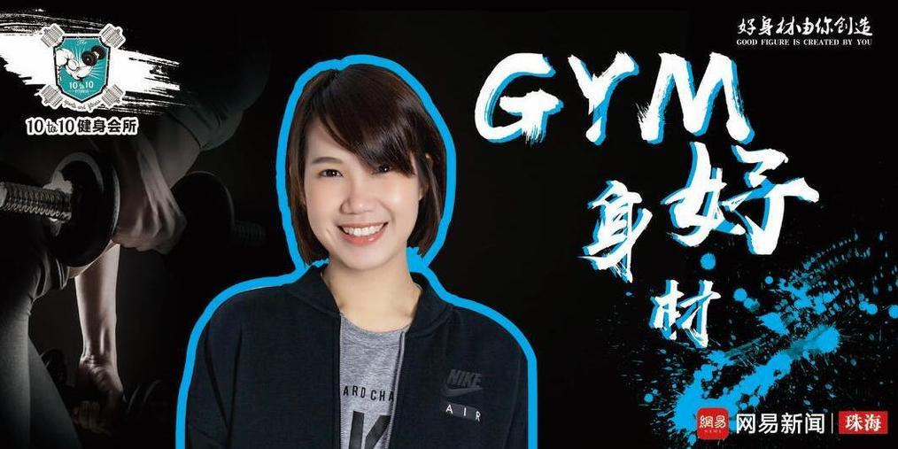 【Gym!好身材】第二期 你真的了解健身吗
