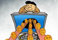 新华社:区块链成敛财旗号,投资者需提高警惕