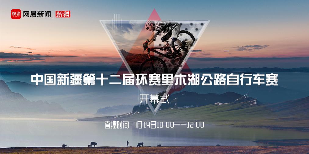 中国新疆第十二届环赛里木湖公路自行车赛