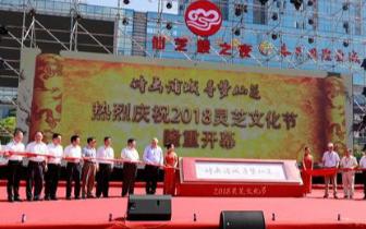 借仙草连接世界 2018灵芝文化节在浦城开幕