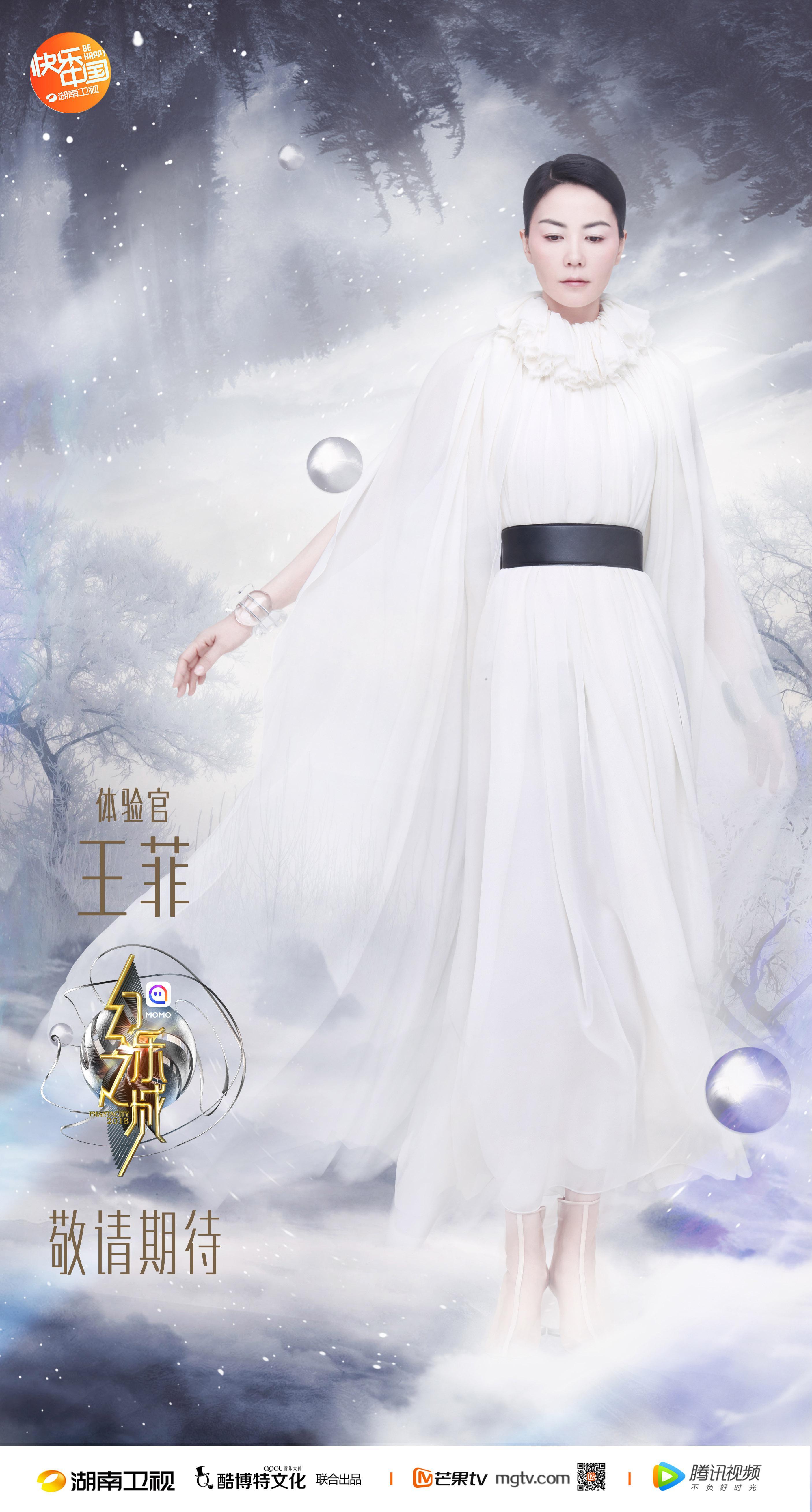 """王菲综艺首秀任""""体验官"""" 《幻乐之城》即将献映"""