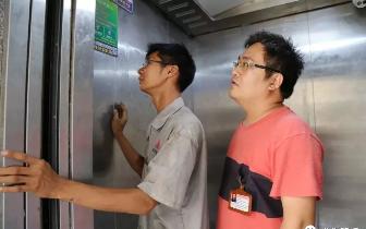 电梯存隐患业主担心 质监局执法为民安心