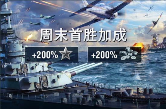 首胜翻倍!更快体验高级别海战