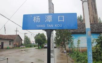 杨潭口村:党支部为民办实事 提升村民获得感