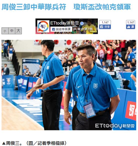台北男篮主帅辞职仍留教练组 外教带队参加亚运