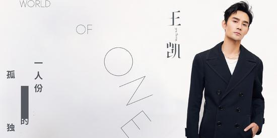 王凯首张个人音乐作品即将上线 主打歌封面曝光