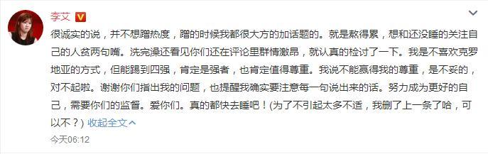 世界杯-李艾删博向球迷道歉 赔率暗示克罗地亚打脸夺冠?