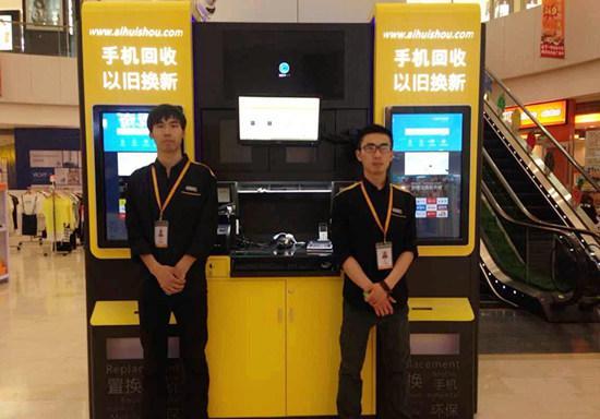 爱回收宣布完成1.5亿美元新一轮融资 京东跟投