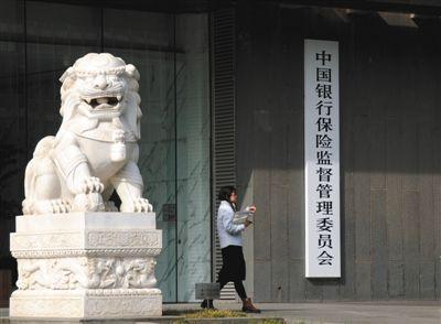 银保监会持续推进开放多家外资银行设立机构