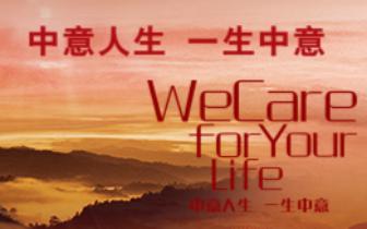 """中意人寿福建省分公司快速应对台风""""玛莉亚"""" 开通理"""