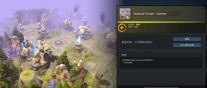 《DOTA2》PLUS夏季地图更新 游戏内增全球英雄走势页面