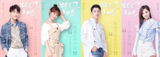《出线了,初恋》陈子由郑合惠子高甜磕糖