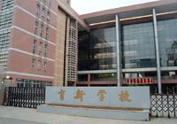 2018年北京海淀重点小学:育新学校小学部