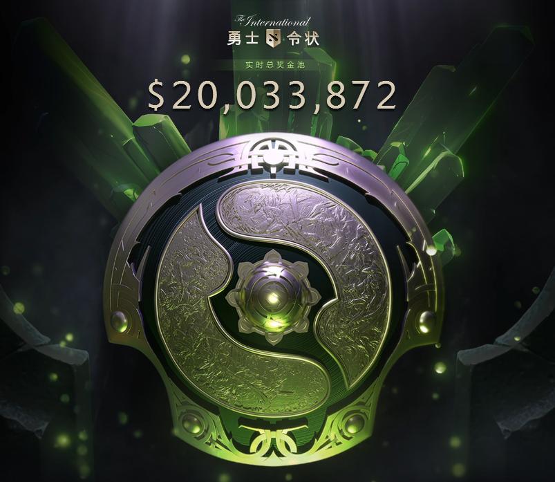 《DOTA2》TI8奖金池突破2000万美元 距离结束还有45天