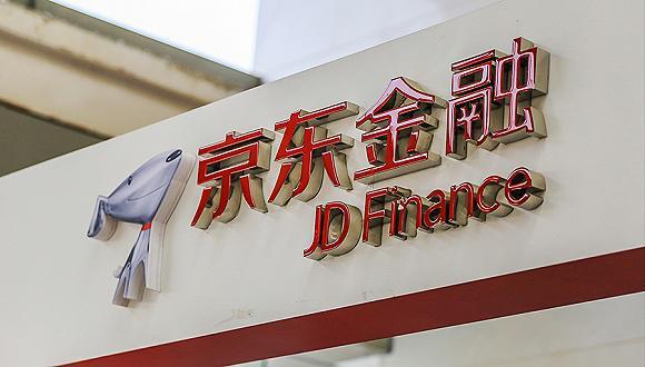 京东金融宣布融资130亿元估值1330亿 中金等投资