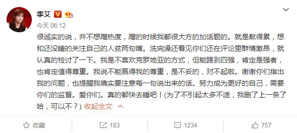 李艾似不满克罗地亚晋级 删博道歉球迷并不买账