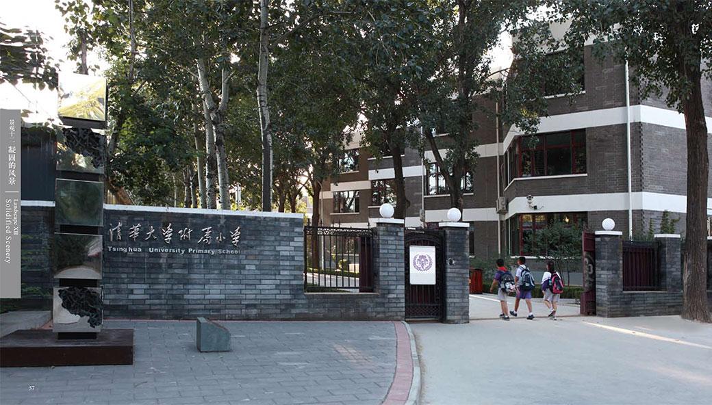 2018年北京海淀重点小学:清华大学v重点小学绿源小学居图片