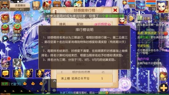 《梦幻西游》手游神秘NPC亮相 品牌大使沈月邀你一起解锁