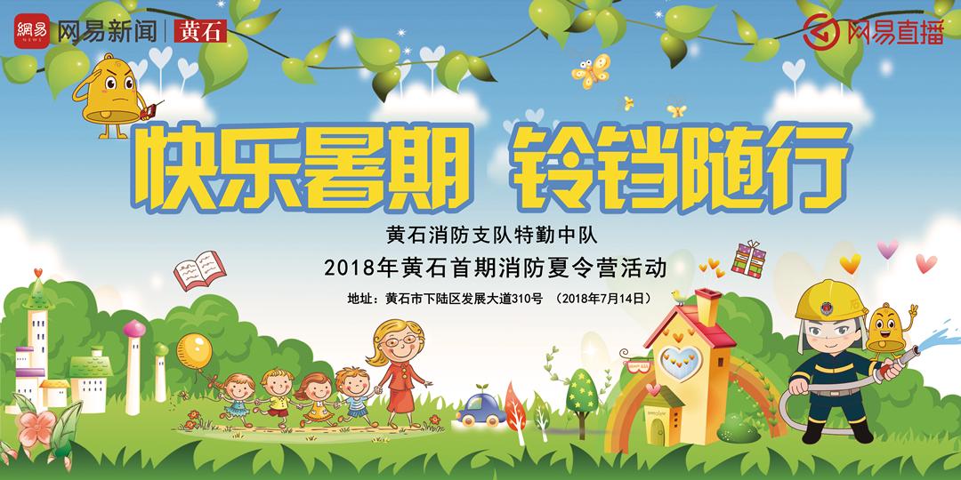 快乐暑期·铃铛随行 黄石消防夏令营活动
