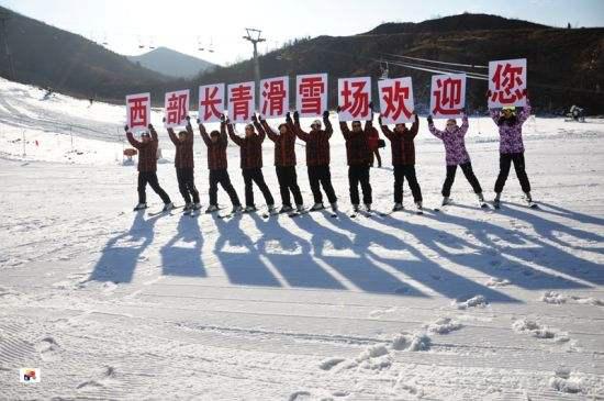 """""""全城热练""""西部长青青少年滑雪公益体验季"""
