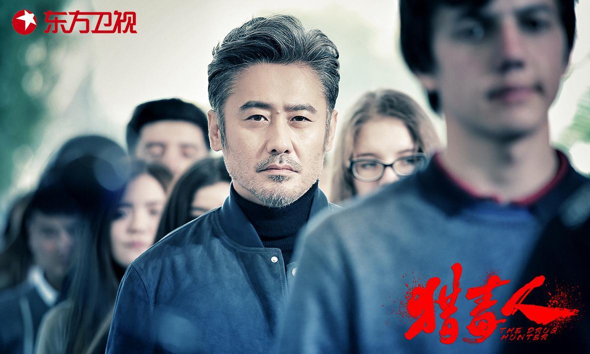 东方卫视《猎毒人》热播 导演天毅:好戏才刚刚开场