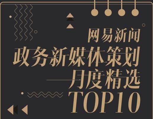 政务策划6月精选TOP10