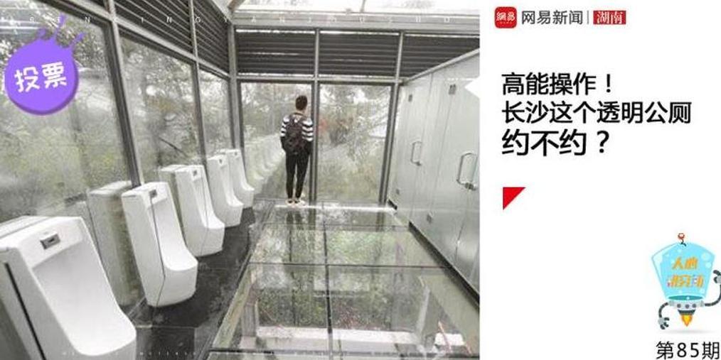 高能操作 长沙这个透明公厕,约不约?