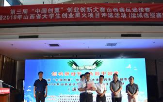 山西省大学生创业星火项目评选活动在运举办