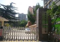2018年北京海淀重点小学:首都师范大学实验小学(原二里沟中心小学)