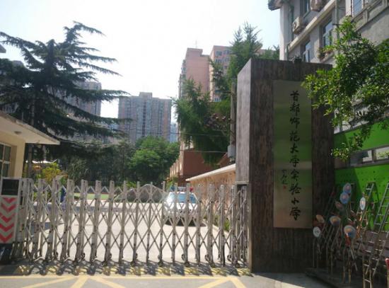首都师范大学实验小学