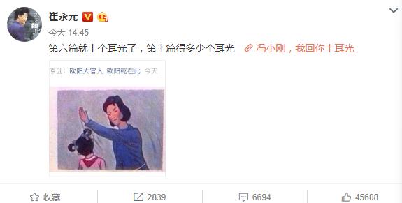 崔永元转发文章回应冯小刚:我回你十耳光