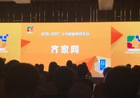 业绩持续亏损,齐家网在香港上市开盘即破发