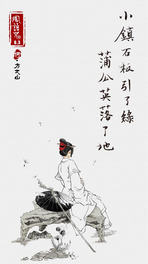 方文山再创唯美中国风 《风语咒》曝歌词海报