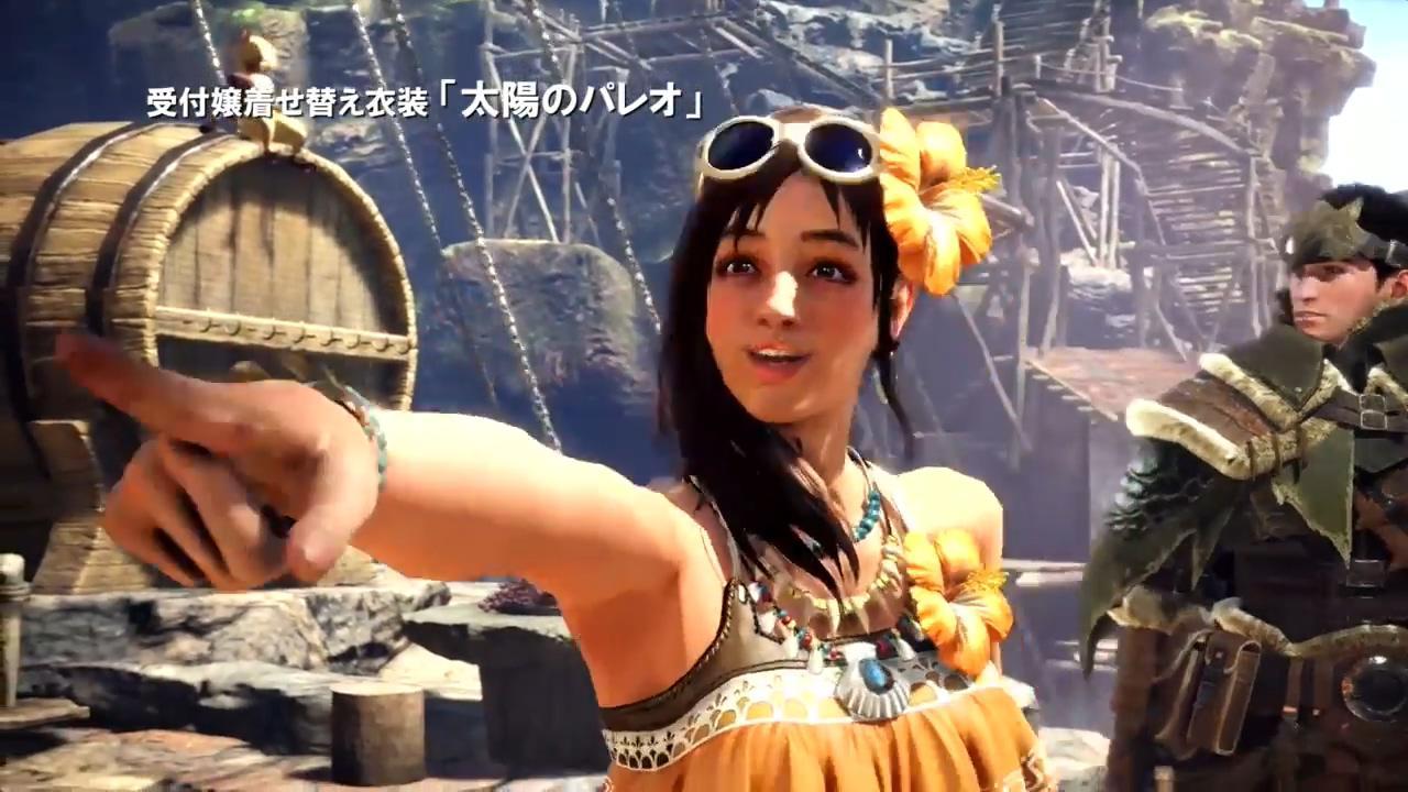 《怪物猎人:世界》DLC看板娘「太阳的沙滩巾」预告