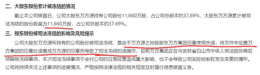 粗心的代价!公司章盖错了 6.2亿股权被冻结3年