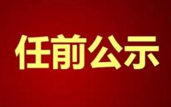 萍乡一批干部任前公示 曾晓勇拟任市社科联主席
