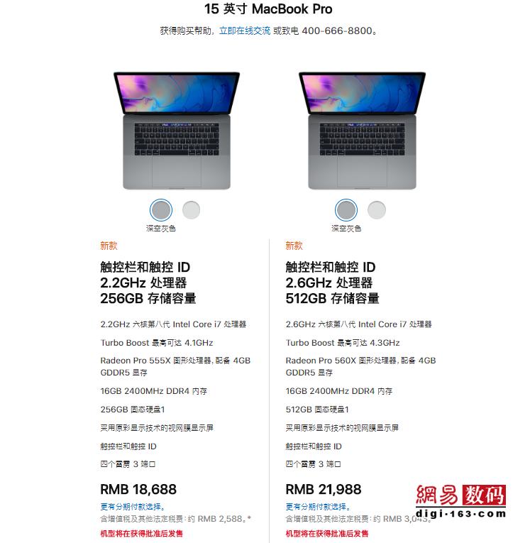 第八代Intel核心加持Macbook Pro性能升级