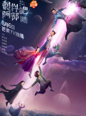 《颤抖吧阿部2》定档8月6日 徐嘉苇朵喵喵将上线