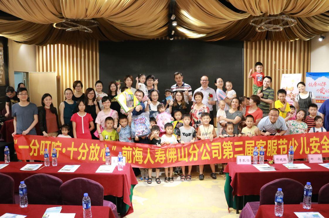 前海人寿佛山分公司举办第三届客服节少儿安全教育专题