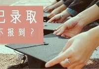 河南:高考录取不报到的考生 来年只能报2所学校