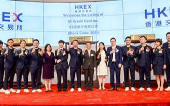 今日香港上市51张信用卡:市值超过100亿港元