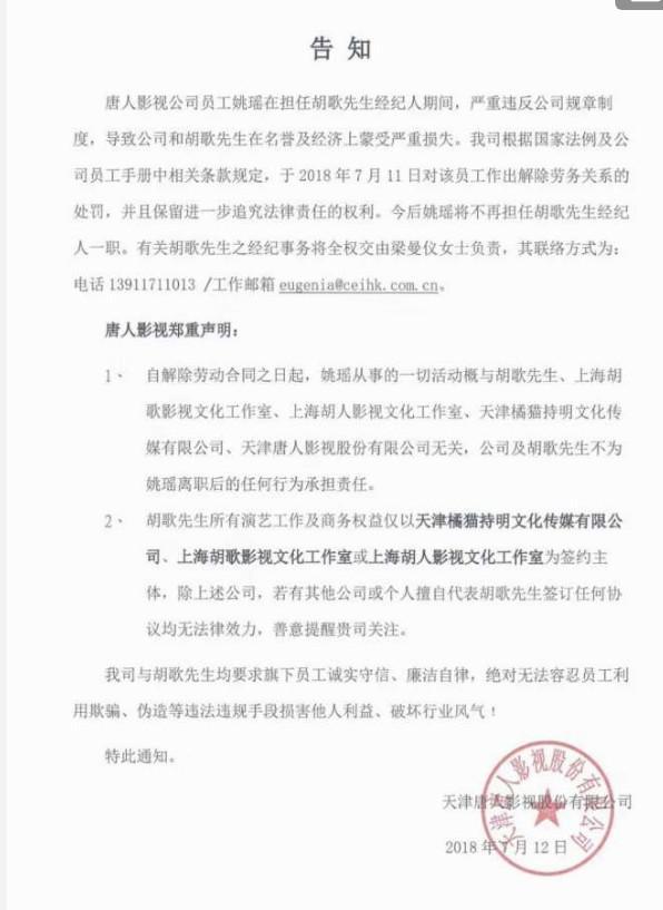 唐人发声明解雇胡歌经纪人:严重违反制度