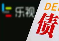 乐视网:上半年预计亏损11.05亿元-11.1亿元