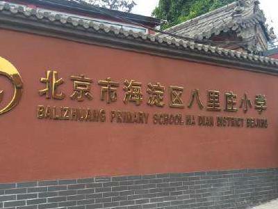 2018年北京海淀重点小学:八里庄小学